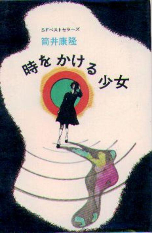 Tokikake