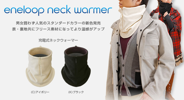 Neckwarmer_i_point1